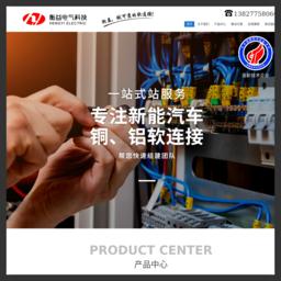 铝箔焊接机_高分子扩散焊机_铝箔软连接焊机_铜箔软连接生产设备-东莞市衡益电气科技有限公司截图
