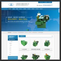 搓丝机_搓牙机_打头机_冷镦机-台湾金骐工业股份有限公司