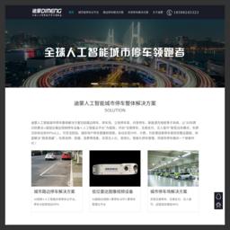 迪蒙人工智能共享停车系统--中国智慧停车整体解决方案提供商