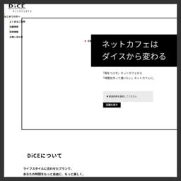 ネットカフェ&マンガ喫茶「ダイス」
