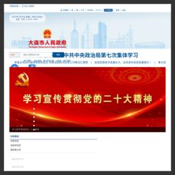 中国大连的网站缩略图