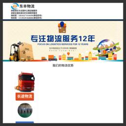 武汉物流公司-东丰物流_网站百科