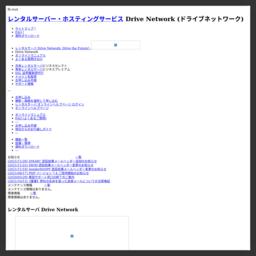 Drive Network