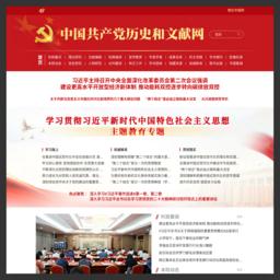 中共中央党史和文献研究院
