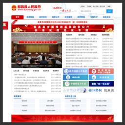 欢迎光临都昌县人民政府网!