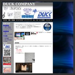 広島市の音楽制作会社 ダックカンパニー
