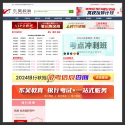 东吴教育培训