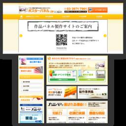 e-ポスターパネル.jp