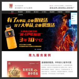 北京鷹九策劃公司