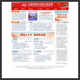 中国教育科研