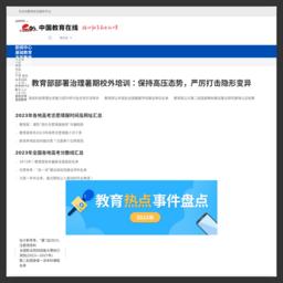 中国教育在线网站缩略图