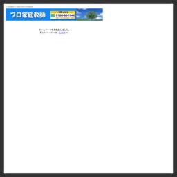 プロ家庭教師による中学受験指導(大阪)
