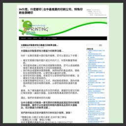 平德印刷有限公司