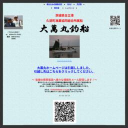 茨城県日立市「大萬丸釣船ホームページ」