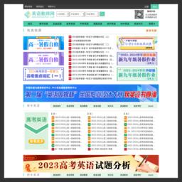英语教师网,ewteacher.com,英语周报社截图