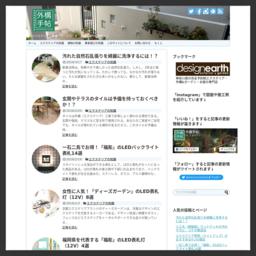 エクステリア・外構工事の情報サイト!外構手帖