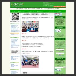 上海で中国語に恋!ELC