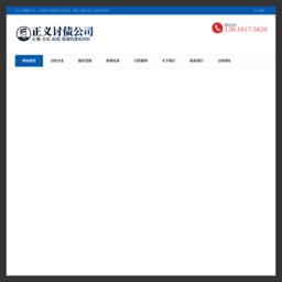 上海讨债公司-【要账成功才收费】-上海正义收账联盟