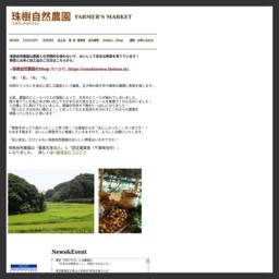 無農薬有機野菜と有機米は珠樹自然農園