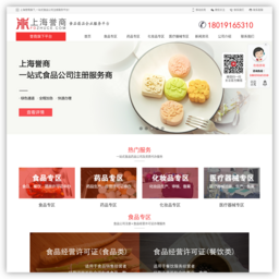 食品公司注册-保健食品流通许可证-上海食品经营许可证办理-上海誉商