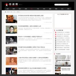 著名女人_名人名家_成功女性故事-中名网