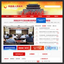 凤阳县人民政府