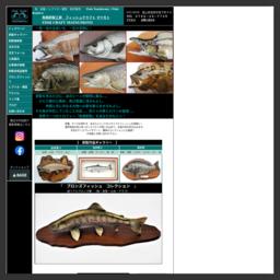 魚類剥製工房 フィッシュクラフト マツモト