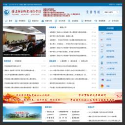 福建衛生職業技術學院_網站百科
