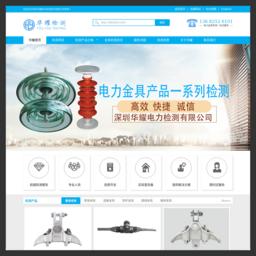深圳华耀电力检测技术有限公司