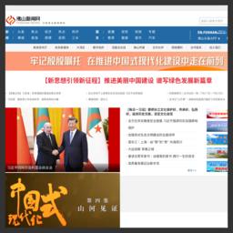 佛山新闻网