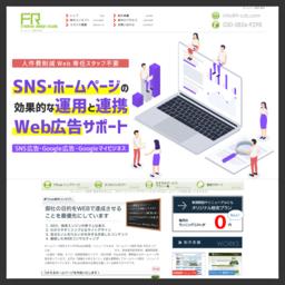 ホームページ制作 熊本|FRcds
