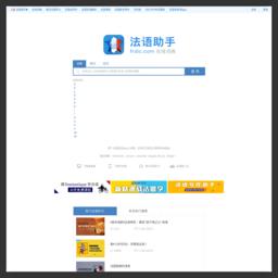 法语在线翻译_网站百科