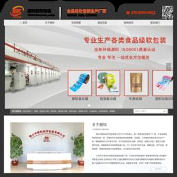 食品包装厂网站缩略图