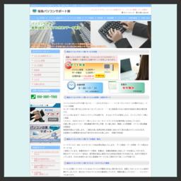 福島パソコンサポート隊