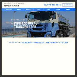 液体バルク輸送配送物流の福塚運送