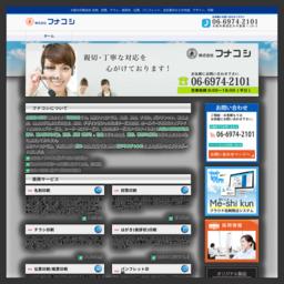 総合印刷会社 大阪−(株)フナコシ