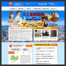 神戸・大阪不用品回収、遺品処理と遺品整理
