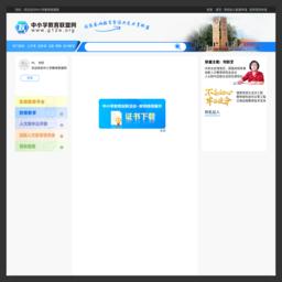 中小学教育联盟网_国家基础教育资源共建共享联盟
