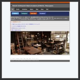 造形作家/内林武史のオフィシャルサイト