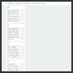 广东财富日报