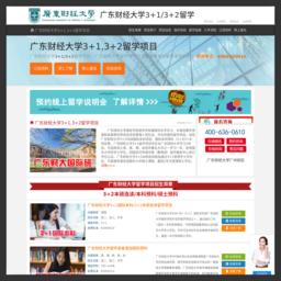 广东财经大学3+1留学项目