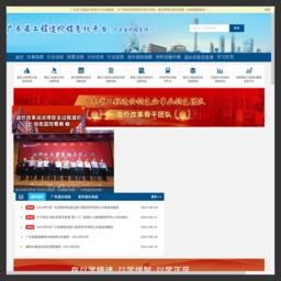 广东造价信息网