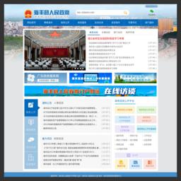 海丰县党政信息网