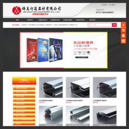 网站 灯箱材料(www.gdxinmei.com) 的缩略图