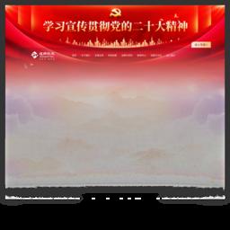 中国通用技术集团
