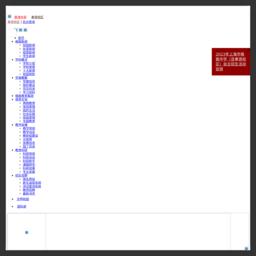 上海市格致中学gezhi.sh.cn