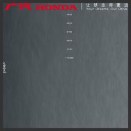 广汽本田官方网站
