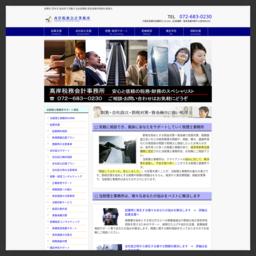 高槻の税理士 高岸税務会計事務所