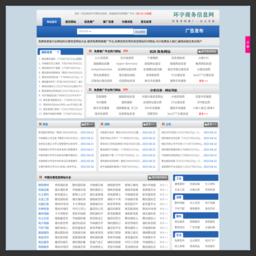 全球商务信息网