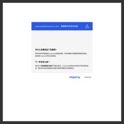 环球资源企业网